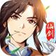 仙剑奇侠传移动版网易版v1.4.8