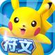 口袋妖怪3DS手游v6.3.0