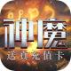 刀剑神魔录送真充值卡版v1.3.8.11