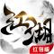 我画江湖内测版v1.9.3