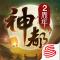 神都夜行录二周年版本v1.0.71