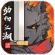 动物江湖锲子英雄传破解版v1.0