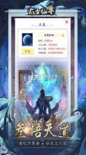 太古仙尊 v1.55 九游版本 截图