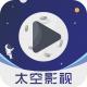 太空影视ios版v2.3.5