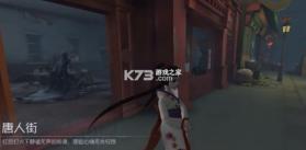 第五人格 v1.5.61 唐人街地图试玩版 截图