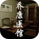 乔康医馆安卓版v1.0.0