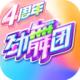 劲舞时代折扣端v2.9.3