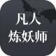凡人炼妖师手游v1.0.0