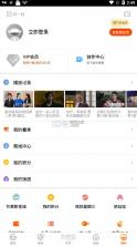 芒果TV v6.6.1 会员破解版吾爱破解 截图