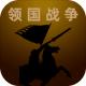 领国战争手游v1.0.3