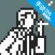 和阶堂真的事件簿中文版v1.0.3
