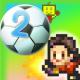 冠军足球2破解版无限金币v2.1.2