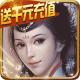 霸战三国红包版v3.4.0