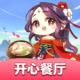 开心餐厅600元提现版v1.1.2