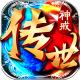 神戒传世游戏v1.0
