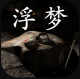 浮梦游戏v1.0