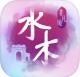 水木非凡境清华大学版v1.2.5