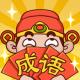 成语话江山红包版v1.0.1
