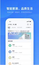 小翼管家 v3.4.7 app 截图