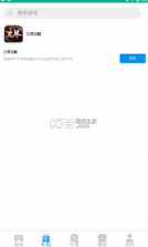 5sy手游盒子 v1.0.0 app 截图