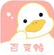 百变鸭app下载v1.0