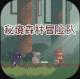 秘境森林冒险队游戏v1.0